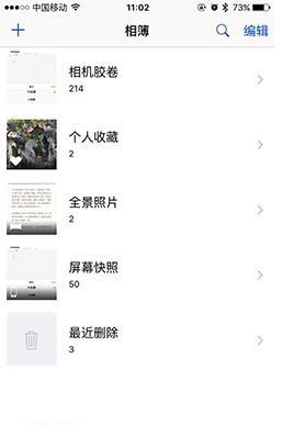 iOS9的智能相册识别功能,你会用吗?