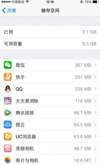 如何给16G iPhone腾出空间?