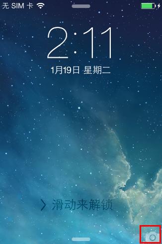 iOS9小技巧:锁屏状态如何快速进入相机