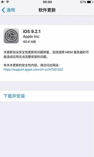 iOS 9.2.1正式版到来 Apple Pay仍需要等待