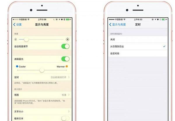 苹果iOS9.3减弱蓝光功能是什么?如何设置
