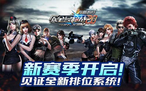 《全民枪战2.0》性感新角色携全新零件系统战新春!