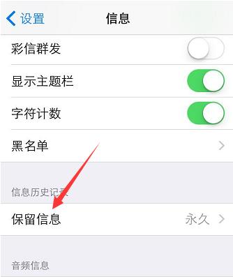教你如何让iPhone自动删除短信