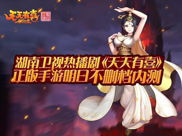湖南卫视热播剧《天天有喜》正版手游明日公测