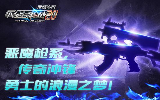 《全民枪战2.0》萝莉新角色携全新爆破地图新春贺喜