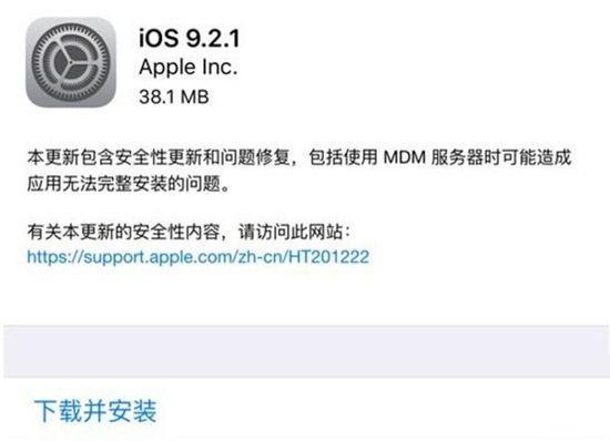 iOS 9.2.1升级藏玄机 : 提升旧设备运行速度