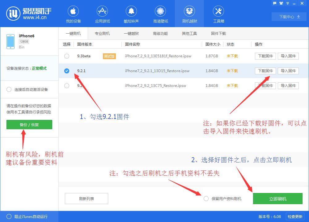 iOS9.2.1刷机_iOS9.2.1正式版刷机教程