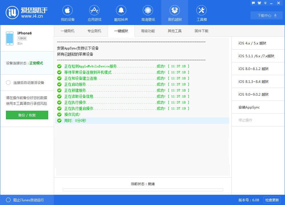 苹果iOS8.1.3越狱,iOS8.1.3完美越狱附图文教程