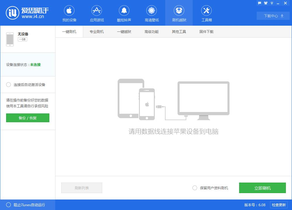 iOS9正式版一键刷机升级教程
