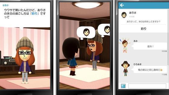 任天堂首款手游《Miitomo》3月上架