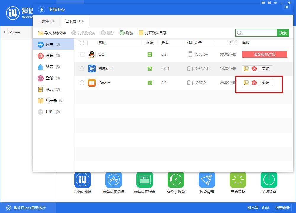 【爱思助手】安装ipa文件教程