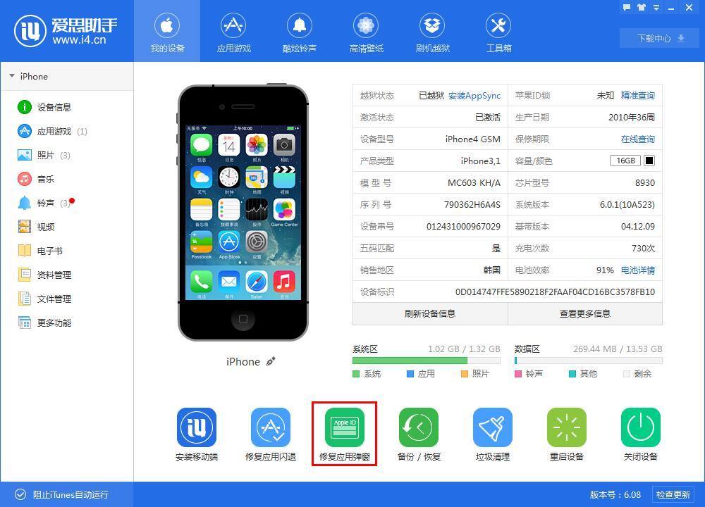 iPhone应用弹窗需要输入ID密码怎么办?