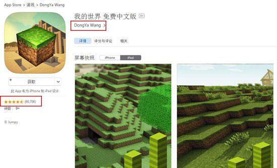 「审核质疑」App Store 惊现《我的世界 免费中文版》 连续登顶免费榜