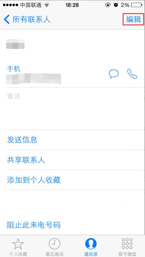 iOS9中如何为特定联系人设置专属铃声