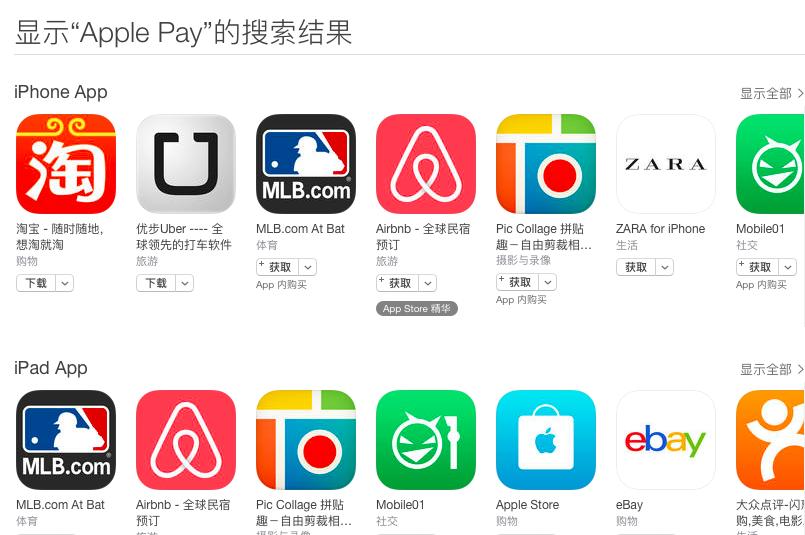 只打雷不下雨,Apple Pay 究竟何时在国内上线?