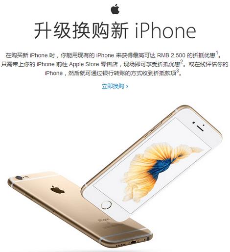 官方iPhone 6s以旧换新来了:最高抵 2500