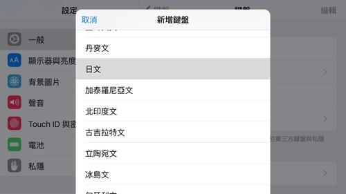 教你原生iOS键盘表情「输入法」