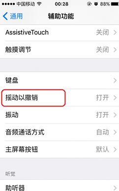 "iOS9小妙招:关闭""摇动撤销""提醒"
