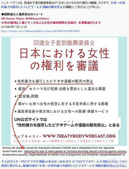 联合国(UN)要求日本禁售18+动漫