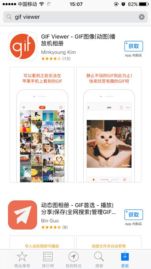 iPhone越狱/不越狱查看/保存gif图片教程