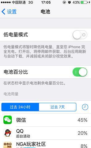 如何设置显示/隐藏iPhone电量具体数字