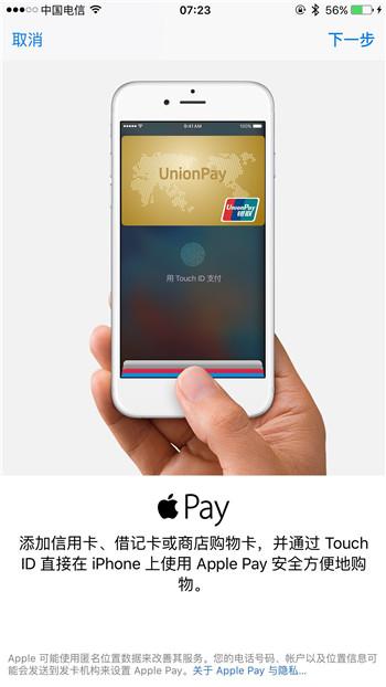 Apple pay正式上线 用户争相体验
