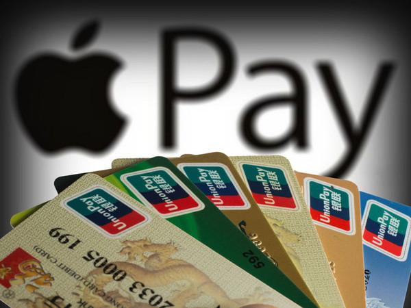 苹果扩张迅速:12小时ApplePay国内绑卡已超3800万