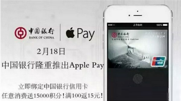 apple pay上线了,来看看有哪些优惠活动