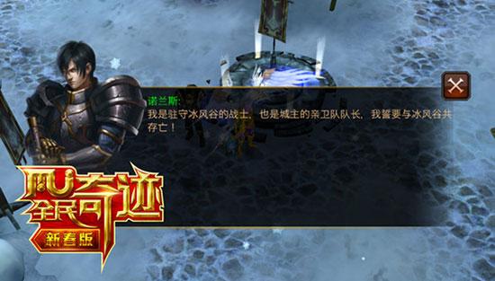 寒风中的守望者 《全民奇迹》NPC背景揭秘——冰风谷