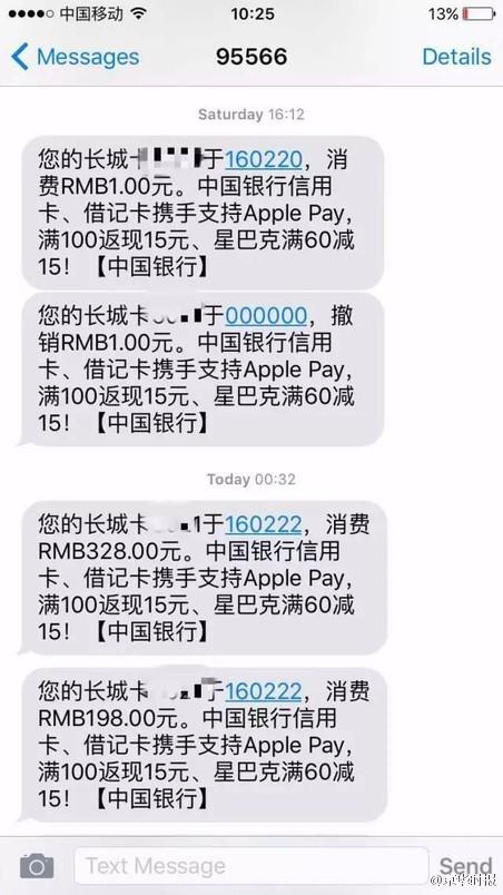 Apple Pay绑信用卡失败:一小时盗刷万元