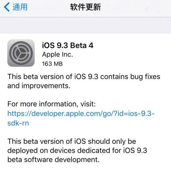 iOS9.3 Beta4好不好 要不要升级