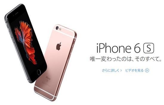 日本苹果iPhone销量下滑  出货同比下降10%