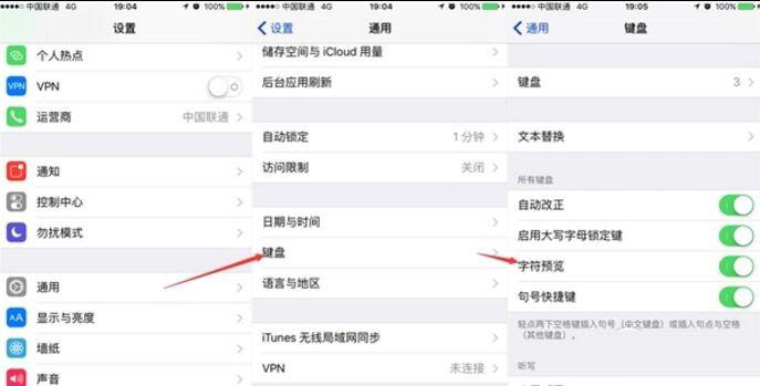 如何快速关闭iOS键盘字符预览? 让输入更安全!