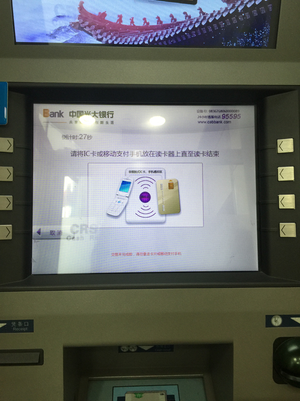 手把手教你用Apple Pay在银行ATM机取现金