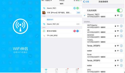 WiFi伴侣:让你苹果手机免密码一键连接免费WiFi