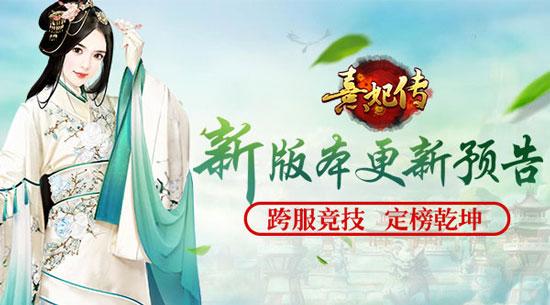 「熹妃传」新版预告 跨服竞技重磅来袭