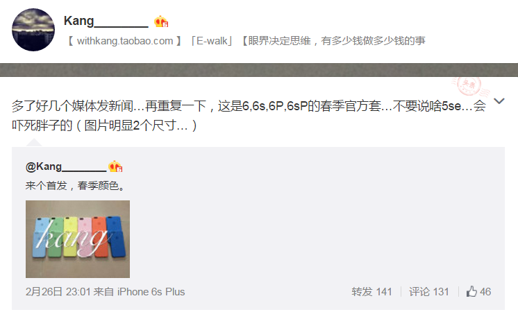 答案揭晓:苹果iPhoneSE官方手机套曝光照原来是假的
