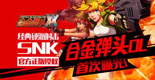 经典街机射击 SNK正版授权《合金弹头OL》3月下旬开测