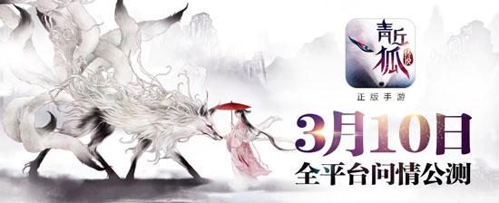 《青丘狐传说》手游五大逆天玩法前瞻