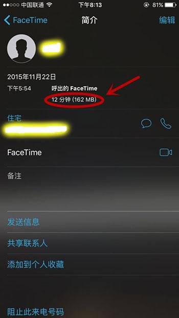 在哪里查看FaceTime用了多少4G流量?