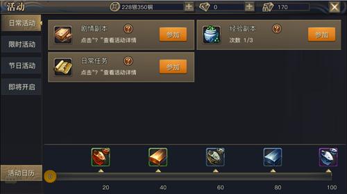 《青丘狐传说》活跃度系统介绍