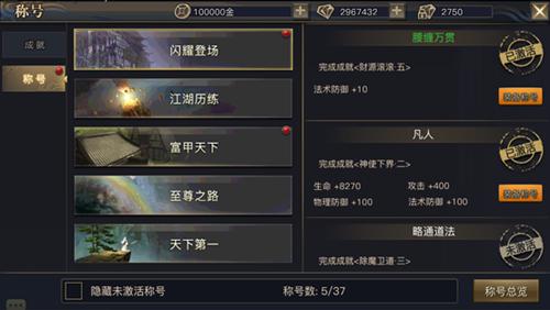 《青丘狐传说》称号系统