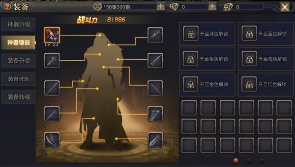 《青丘狐传说》神器系统介绍、进阶攻略