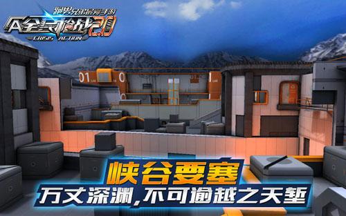 《全民枪战2.0》总决赛即将开启!全新地图曝光!