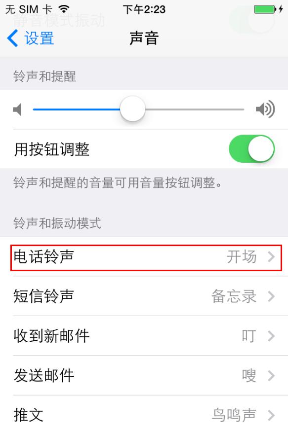 苹果iPhone6S手机怎么设置铃声