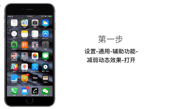 iPhone 6速度变慢?只需4步让应用秒开