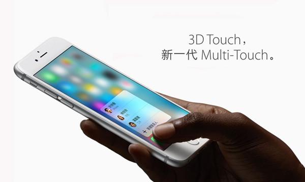 拭目以待:iPhone7必升级二代3D Touch