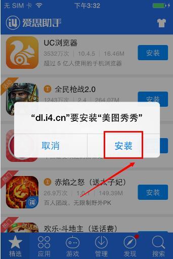 苹果iPhone手机怎么下载软件APP