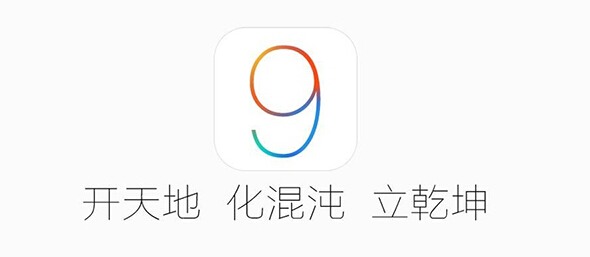 iOS9.1越狱后无限重启怎么办?