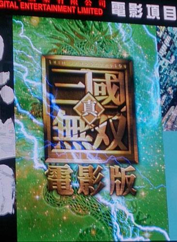 值得期待 《真·三国无双》授权中国改编真人版电影
